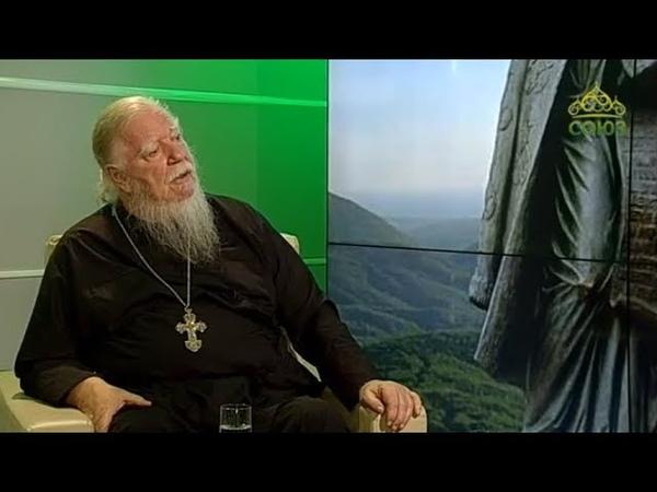 Беседы с батюшкой Эфир от 16 сентября 2018 С протоиереем Димитрием Смирновым