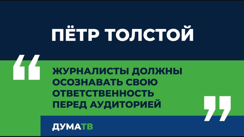 Пётр Толстой: Журналисты должны осознавать свою ответственность перед аудиторией