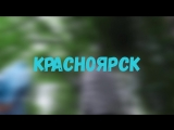 ФРЕНДЗОНА - КРАСНОЯРСК / 12 НОЯБРЯ @ CIRCUS