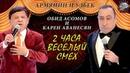 Обид Асомов и Карен Аванесян - 2 часа весёлый смех концерт 25 октябрь 2018