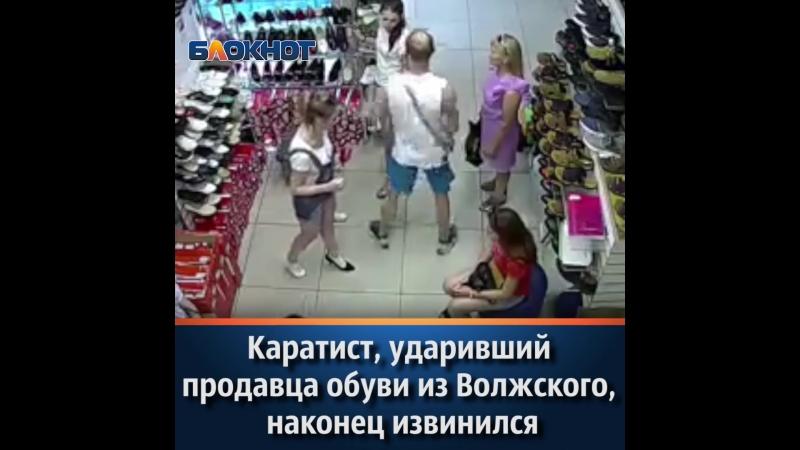 Каратист, ударивший продавца обуви из Волжского, наконец извинился
