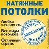 Натяжные потолки - Дубна, Москва и область