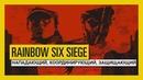Rainbow Six Осада - Нападающий, координирующий, защищающий