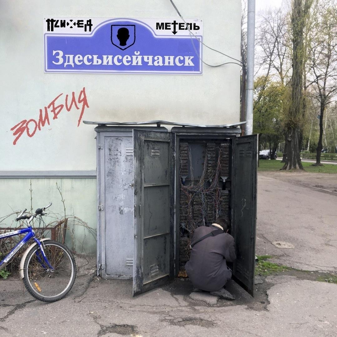 Психея - Здесьисейчанск  Зомбия (Single)