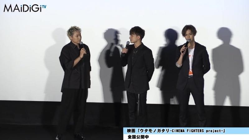 GENERATIONS_Hayato, Alan, Ryota /『Utamonogatari -CINEMA FIGHTERS project-』Stage greetings