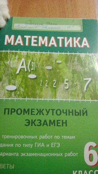 Ответы экзамены математика 7 класс