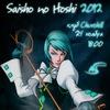 Saisho no Hoshi 2012