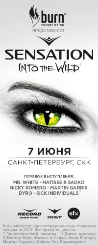 SENSATION: INTO THE WILD • 7 ИЮНЯ • СПБ