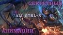 СЕКРЕТНЫЕ АНИМАЦИИ В ИГРЕ   ЛИГА ЛЕГЕНД   ALL CTRL5 TOOGLES   League of Legends от Виви