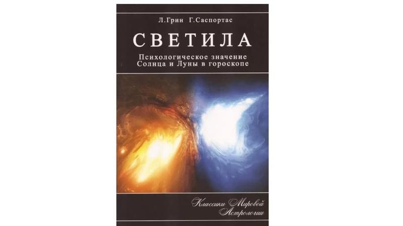 Книги по астрологии топ 5 от Астролога Елены Брова