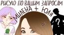 РИСУЮ ПО ВАШИМ ЗАПРОСАМ 3 Если бы Лена Шейдлина была парнем Julie Resh Milena Chizhova =