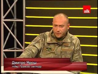 Дмитро Ярош, лідер Правого сектору у програмі Прямим текстом