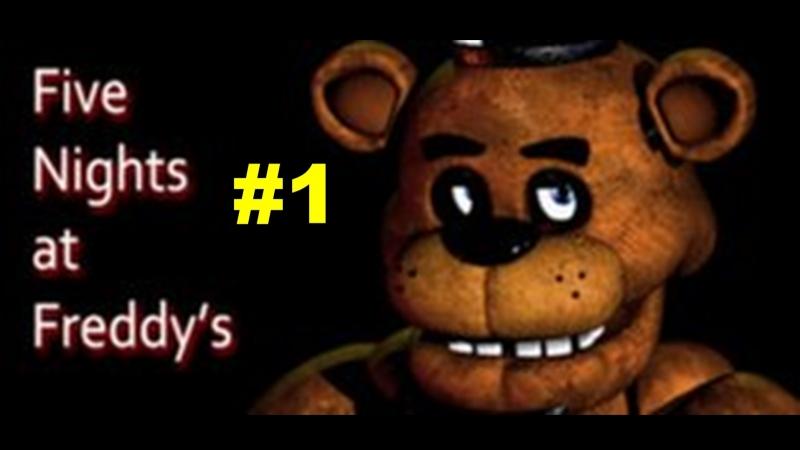 Прохождение игры Five Nights at Freddy's. НОЧЬ 1. Знакомство с аниматрониками. Ермаков Александр.