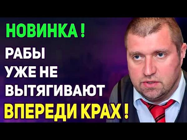 Дмитрий Потапенко - B БЛИЖAЙШЕЕ ВPEМЯ БУДEТ ЖAРКО