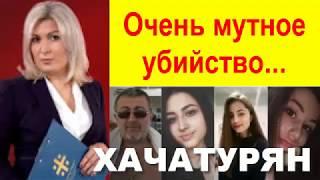 Сталина ГУРЕВИЧ: Убийство ХАЧАТУРЯН - ответов на вопросы НЕТ!