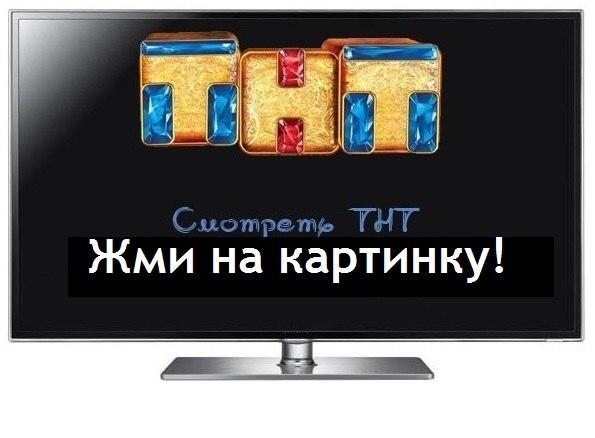 телеканал смотреть тнт: