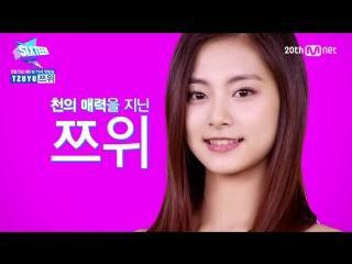JYP SIXTEEN Member #4 Chou Tzuyu