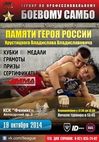 Турнир по МИКСФАЙТУ(ПБС)