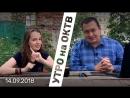 Бойцов Росгвардии обязали посмотреть обращение Золотова - Утро на ОКТВ | 14 сентября