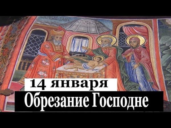 14 января. Обрезание Господне