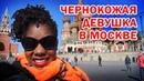 ЧЕРНОКОЖАЯ ДЕВУШКА В МОСКВЕ - Перевод комментарии иностранцев