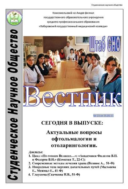 Вестник СНО № 23 от 25.05.11