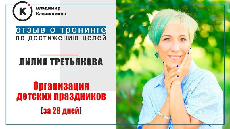 Лилия Третьякова отзыв о тренинге по постановке и достижению целей