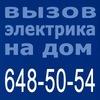 Электротехническая компания ЭлектроПроф