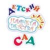 Детский сад «Планета детства» г. Железнодорожный