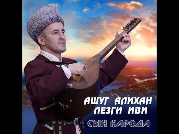 Ашуг Алихан лезгинская песня Назлу дилбер