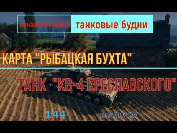 КВ-4 Креславского Броня крепка...