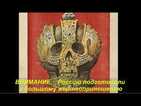 ВНИМАНИЕ Россию подготовили к большому жертвоприношению. № 1168