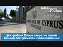 Центробанк Кипра запретит своим банкам обслуживать шелл компании