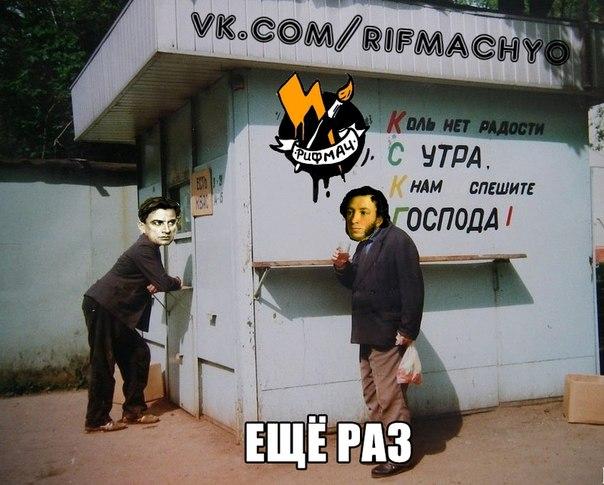 vk.com/rifmachyo