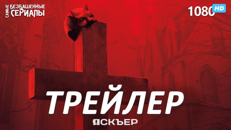Сорвиголова / Daredevil (3 сезон) Трейлер (Jaskier) [HD 1080]