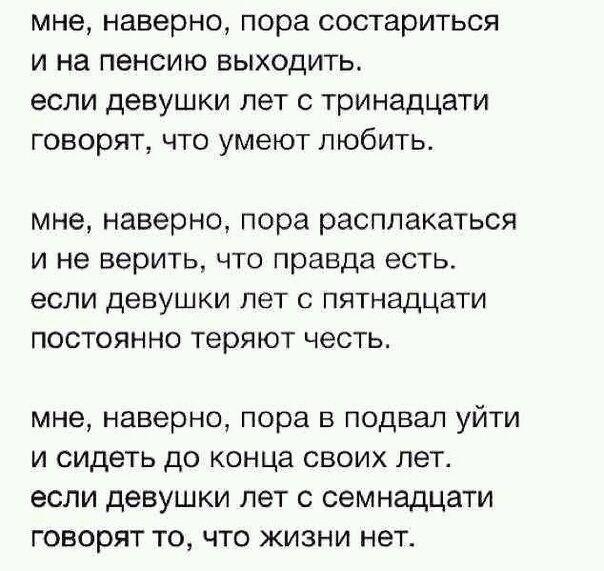 СлОвА...