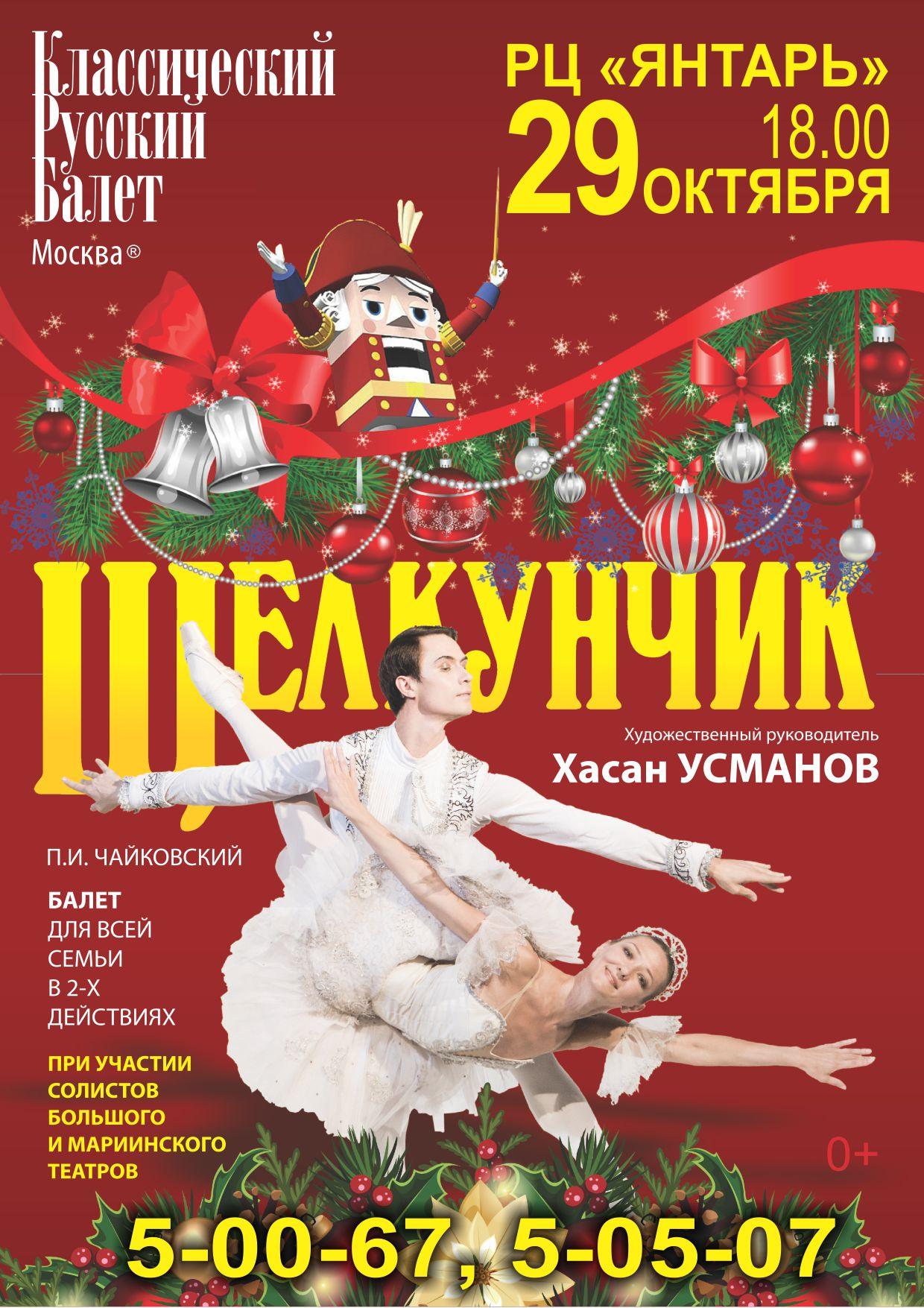 Театр афиша на 29 октября пенза афиша органный концерт