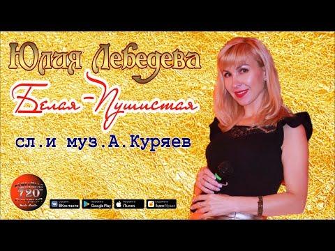 Юлия Лебедева Белая пушистая сл и муз А Куряев