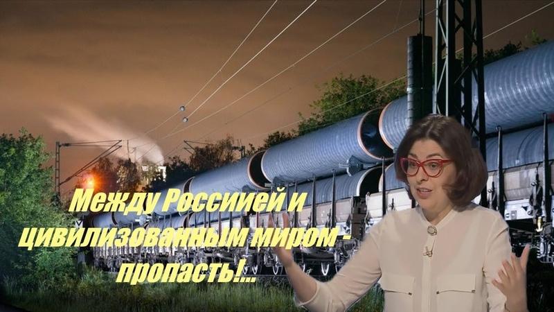 Оружие России уже в Берлине истерика Киева по поводу Северного Потока - 2