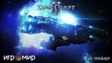 Фан трейлер - StarCraft 2 Wings of Liberty (ИгроМир)