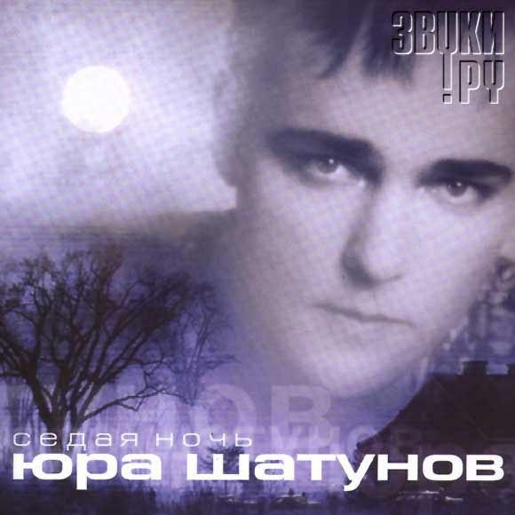 шатунов все песни слушать 90