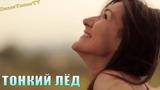 Красивая песня Тонкий лёд Milen