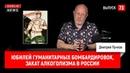 Юбилей гуманитарных бомбардировок закат алкоголизма в России