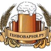 Пивоварня.ру. Домашние пивоварни.