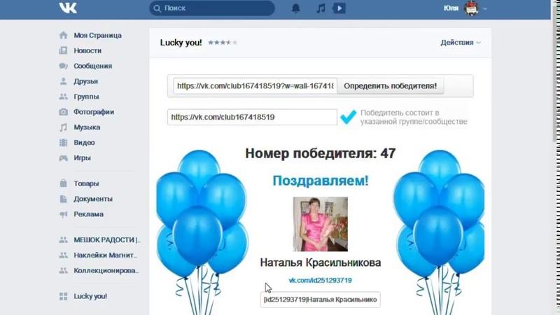 Победитель розыгрыша от 13 08 2018 г группы Коллекционирование наклеек Магнит 100 наклеек