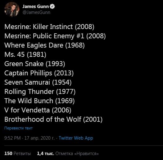 Джеймс Ганн в твиттере поделился списком своих любимых экшен-фильмов, которые он советует посмотреть во время карантина Есть даже «Ночной