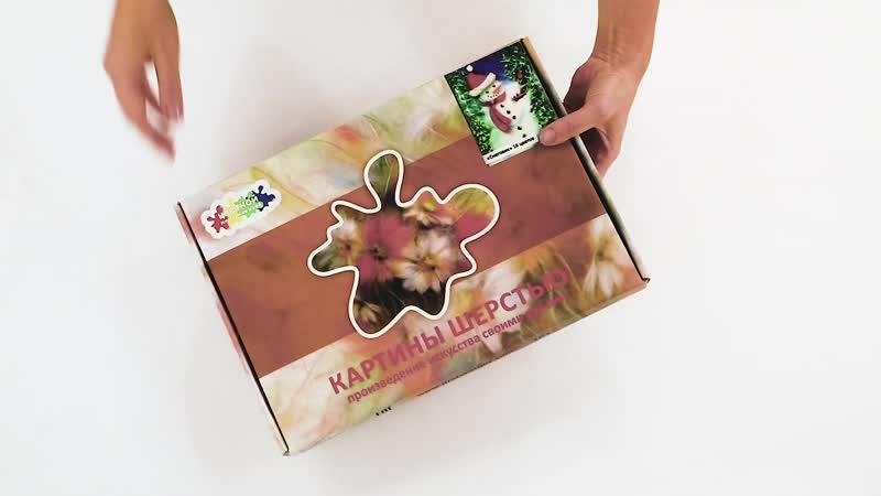 Распаковка и демонстрация комплектации набора для изготовления картины шерстью.