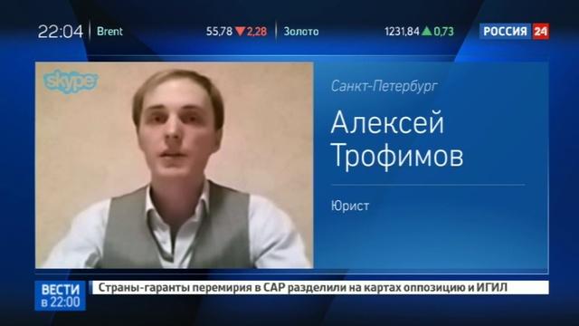 Новости на Россия 24 • Пакет Яровой: вынесен первый приговор по статье о недоносительстве