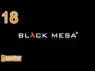 Half-Life:Black Mesa Прохождение #18