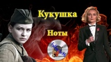 Кукушка Полина Гагарина кавер скрипка саксофон фортепиано ноты бесплатно